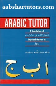 arabic tutor in karachi, quran teacher, home tutor academy, learn quran online, learn arabic online,